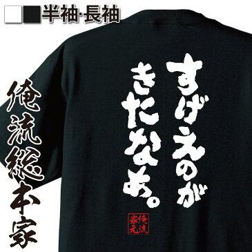 おもしろtシャツ 俺流総本家 魂心Tシャツ すげえのがきたなあ。【漢字 文字 メッセージtシャツおもしろ雑貨 お笑いTシャツ おもしろtシャツ 文字tシャツ 面白いtシャツ 面白 大きいサイズ 送料無料 文ドラえもん ジャイアン しずかちゃん 背中で語る 名言】