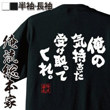 おもしろtシャツ 俺流総本家 魂心Tシャツ 俺の気持ちだ受け取ってくれ。【漢字 文字 メッセージtシャツおもしろ雑貨 お笑いTシャツ|おもしろtシャツ 文字tシャツ 面白いtシャツ 大きいサイズ 送料ふりそで傘 女目明かしおけい ホスト・強気系】
