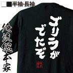 おもしろtシャツ 俺流総本家 魂心Tシャツ ゴリラがでたぞ【 漢字 プレゼント ジョーク グッズ 文字tシャツ 外国人 お土産 おもしろ ふざけtシャツ 二次会 景品 tシャツ 面白 長袖 メッセージtシャツ おもしろ雑貨 オリジナルtシャツ 日本語tシャツ 背中で語る 名言】
