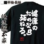 tシャツ メンズ 俺流 魂心Tシャツ【健康のためなら死ねる。】漢字 文字 メッセージtシャツおもしろ雑貨 お笑いTシャツ|おもしろtシャツ 文字tシャツ 面白いtシャツ 面白 大きいサイズ 送料無料 いいとも タモリ タモさん