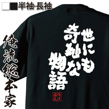 tシャツ メンズ 俺流 魂心Tシャツ【世にも奇妙な物語】漢字 文字 メッセージtシャツおもしろ雑貨 お笑いTシャツ|おもしろtシャツ 文字tシャツ 面白いtシャツ 面白 大きいサイズ 送料無料 文字入フジテレビ ドラマ タモリ