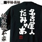 おもしろtシャツ 俺流総本家 魂心Tシャツ【名古屋人だみゃあ】漢字 文字 メッセージtシャツおもしろ雑貨 お笑いTシャツ|おもしろtシャツ 文字tシャツ 面白いtシャツ 面白 大きいサイズ 送料無料 文字入方言 関西