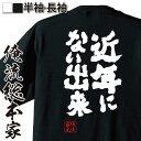 tシャツ メンズ 俺流 魂心Tシャツ【近年にない出来】名言 漢字 文字 メッセージtシャツおもしろ雑貨 お笑いTシャツ|