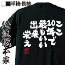 tシャツ メンズ 俺流 魂心Tシャツ【ここ10年で最もいい出来栄え】漢字 文字 メッセージtシャツおもしろ雑貨 お笑いT
