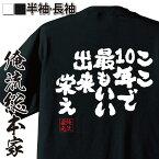 おもしろtシャツ 俺流総本家 魂心Tシャツ ここ10年で最もいい出来栄え【漢字 文字 メッセージtシャツおもしろ雑貨 お笑いTシャツ|おもしろtシャツ 文字tシャツ 面白いtシャツ 面白 大きいサイズ 送料ボージョレ・ヌーヴォー ボジョレ 背中で語る 名言】