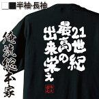 おもしろtシャツ 俺流総本家 魂心Tシャツ 21世紀最高の出来栄え【漢字 文字 メッセージtシャツおもしろ雑貨 お笑いTシャツ|おもしろtシャツ 文字tシャツ 面白いtシャツ 面白 大きいサイズ 送料無料 ボージョレ・ヌーヴォー ボジョレ 背中で語る 名言】