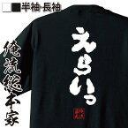 おもしろtシャツ 俺流総本家 魂心Tシャツ えらいっ【名言 漢字 文字 メッセージtシャツおもしろ雑貨 お笑いTシャツ|おもしろtシャツ 文字tシャツ 面白いtシャツ 大きいサイズ 入り 長袖 半袖 誕生 日本 おもしろ プレゼント おもしろ系】