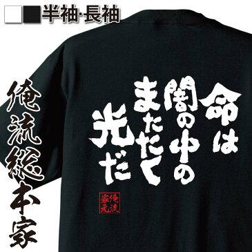 おもしろtシャツ 俺流総本家 魂心Tシャツ【命は闇の中のまたたく光だ】漢字 文字 メッセージtシャツおもしろ雑貨 お笑いTシャツ おもしろtシャツ 文字tシャツ 面白いtシャツ 面白 大きいサイズ 送料無料風の谷のナウシカ 映画 ジブリ