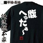 tシャツ メンズ 俺流 魂心Tシャツ【腹へったぁ〜】名言 ダイエット メッセージtシャツおもしろ雑貨 お笑いTシャツ|おもしろtシャツ 文字tシャツ 面白いtシャツ 面白 大きいサイズ 送料無料 文字腹減った 空腹