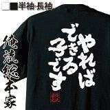tシャツ メンズ 俺流 魂心Tシャツ【やればできる子です】漢字 文字おもしろ プレゼント 面白 tシャツ メッセージtシャツ おもしろ雑貨 文字tシャツ 長袖 大きいサイズ ジョークTシャツ 日本語tシャツ ふざけt 外国人 お笑い