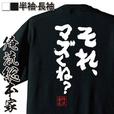 tシャツ メンズ 俺流 魂心Tシャツ【それ、マズくね?】漢字 文字 メッセージtシャツおもしろ雑貨 お笑いTシャツ|おもしろtシャツ 文字tシャツ 面白いtシャツ 面白 大きいサイズ 送料無料 文字入名探偵コナン 絶海の探偵 映画 劇場 まずい やばい