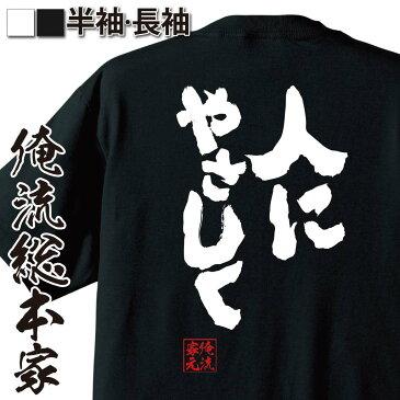 tシャツ メンズ 俺流 魂心Tシャツ【人にやさしく】名言 漢字 文字 メッセージtシャツおもしろ雑貨 お笑いTシャツ|おもしろtシャツ 文字tシャツ 面白いtシャツ 面白 大きいサイズ 送料無料 文字テレビ ドラマ 優しく ブルーハーツ ロック
