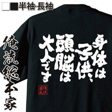 tシャツ メンズ 俺流 魂心Tシャツ【身体は子供、頭脳は大人です】漢字 文字 メッセージtシャツおもしろ雑貨 お笑いTシャツ|おもしろtシャツ 文字tシャツ 面白いtシャツ 面白 大きいサイズ 送料無コナン パロ ボケ