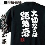 おもしろtシャツ 俺流総本家 魂心Tシャツ 大切なのは距離感【名言 漢字 文字 メッセージtシャツ おもしろ雑貨  文字tシャツ 面白 大きいサイズ 文字入り プレゼント バックプリント 外国人 お土産 ティーシャツ ジョーク 日本語 メンズ おもしろt 背中で語る 名言】