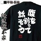tシャツ メンズ 俺流 魂心Tシャツ【腹を割って話そう】名言 漢字 文字 メッセージtシャツ おもしろ雑貨| 文字tシャツ 面白 大きいサイズ 文字入り プレゼント バックプリント 外国人 お土産 ティーシャツ ジョーク 日本語 メンズ おもしろt