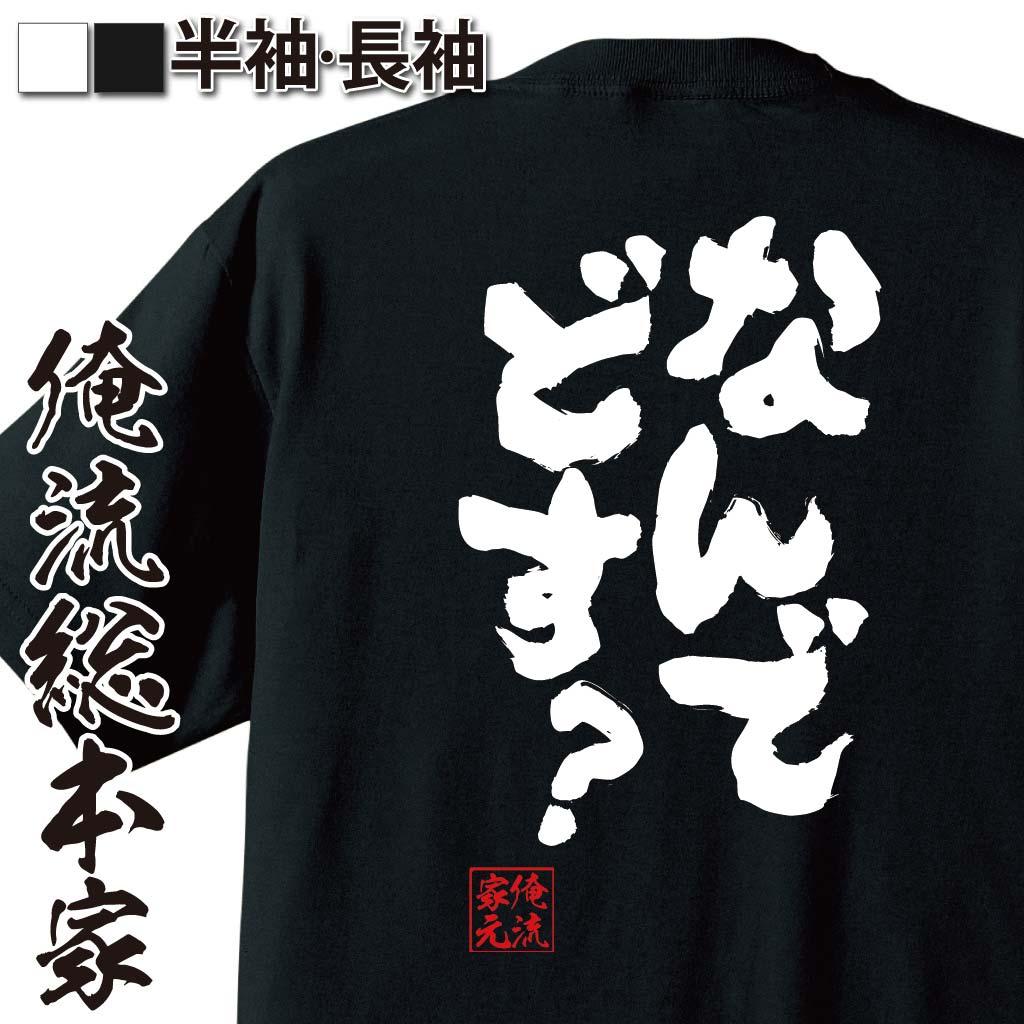 おもしろtシャツ 俺流総本家 魂心Tシャツ なんでどす?【名言 漢字 文字 メッセージtシャツおもしろ雑貨 お笑いTシャツ|おもしろtシャツ 文字tシャツ 面白いtシャツ 面白 大きいサイズ 送料無料 文字入り 長袖 半袖 日本 おもしろ プレゼント】