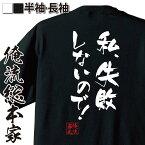 tシャツ メンズ 俺流 隼風Tシャツ【私、失敗しないので!】漢字 文字 メッセージtシャツおもしろ雑貨 お笑いTシャツ|おもしろtシャツ 文字tシャツ 面白いtシャツ 面白 大きいサイズ 送料無料 文字入り 長袖 半袖 プレ 日本 おもしろ プレゼント