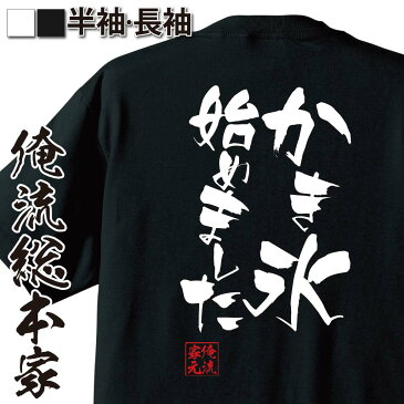 tシャツ メンズ 俺流 隼風Tシャツ【かき氷始めました】漢字 文字 メッセージtシャツおもしろ雑貨 お笑いTシャツ|おもしろtシャツ 文字tシャツ 面白いtシャツ 面白 大きいサイズ 送料無料 文字入り 長袖 半袖 プレゼン 日本 おもしろ プレゼント