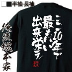 おもしろtシャツ 俺流総本家 隼風Tシャツ ここ10年で最もいい出来栄え【漢字 文字 メッセージtシャツおもしろ雑貨 お笑いTシャツ|おもしろtシャツ 文字tシャツ 面白いtシャツ 面白 大きいサイズ 送料無料 文字入り 長袖 半 日本 おもしろ プレゼント 背中で語る 名言】