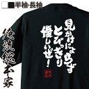 tシャツ メンズ 俺流 魂心Tシャツ【見かけによらず とびっきり優しいぜ!】漢字 文字 メッセージtシャツおもしろ雑貨 お笑いTシャツ おもしろtシャツ 文字tシャツ 面白いtシャツ 面白 大きいサイズ 送料無料 文字入り 日本 おもしろ プレゼント