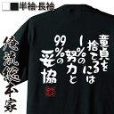 おもしろtシャツ 俺流総本家 憩楽体Tシャツ 童貞を捨てるには1%の努力と99%の妥協【貴乃花部屋 力士 Tシャツ おもしろ雑貨 お笑いTシャツ|おもしろtシャツ 文字tシャツ 面白いtシャツ 面白 大きいサイズ 送料無料 文字 日本 おもしろ プレゼント 背中で語る 名言】