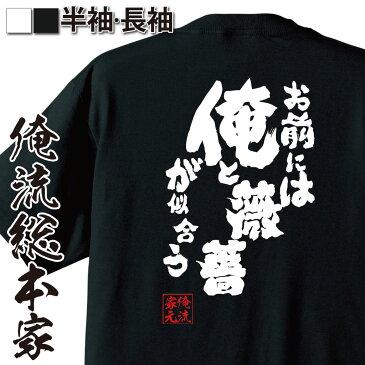 tシャツ メンズ 俺流 魂心Tシャツ【お前には俺と薔薇が似合う】漢字 文字 メッセージtシャツおもしろ雑貨 お笑いTシャツ|おもしろtシャツ 文字tシャツ 面白いtシャツ 面白 大きいサイズ 送料無料薔薇 ナルシスト