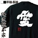 tシャツ メンズ 俺流 魂心Tシャツ【愛】名言 漢字 文字 メッセージtシャツおもしろ雑貨 お笑いTシャツ|おもしろtシャツ 文字tシャツ 面白いtシャツ 面白 大きいサイズ 送料無料 文字入り 長袖高橋愛 愛してる 好き
