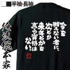 おもしろtシャツ 俺流総本家 魂心Tシャツ 今を戦えないものに次とか来年とかを言う資格はない【漢字 文字 メッセージtシャツおもしろ雑貨 お笑いTシャツ|おもしろtシャツ 文字tシャツ 面白いtシャツ 面白ロベルト バッジョ】