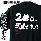 tシャツ メンズ 俺流 魂心Tシャツ【2番じゃダメですか?】漢字 文字 メッセージtシャツおもしろ雑貨 お笑いTシャツ|おもしろtシャツ 文字tシャツ 面白いtシャツ 面白 大きいサイズ 送料無料 蓮舫