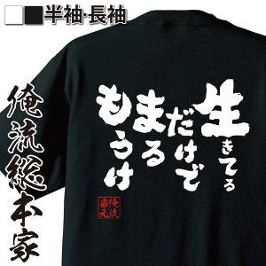 tシャツ メンズ 俺流 魂心Tシャツ【生きてるだけでまるもうけ】漢字 メッセージtシャツ| プレゼント 外国人 お土産 ジョーク グッズ 文字tシャツ ふざけtシャツ 二次会 景品 Tシャツ 面白 明石家 さんま 座右の銘