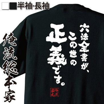 おもしろtシャツ 俺流総本家 魂心Tシャツ【六法全書が、この世の正義です。】漢字 文字 メッセージtシャツおもしろ雑貨 お笑いTシャツ|おもしろtシャツ 文字tシャツ 面白いtシャツ 面白 大きいサイズ 送2ちゃん 裁判 法律 検事 弁護士 99.9 司法