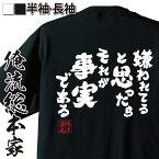 おもしろtシャツ 俺流総本家 魂心Tシャツ 嫌われてると思ったらそれが事実である【漢字 文字 メッセージtシャツおもしろ雑貨 お笑いTシャツ|おもしろtシャツ 文字tシャツ 面白いtシャツ 大きいサイ嫌われる ネガティブ 2ch系】