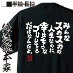 tシャツ メンズ 俺流 魂心Tシャツ【みんなスカスカの人生なのに、幸せそうなフリしてるだけなんだよ。】漢字 文字 メッセージtシャツおもしろ雑貨 お笑いTシャツ|おもしろtシャツ 文字tシャツ 面白いリリー フランキー