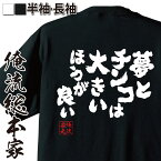 おもしろtシャツ 俺流総本家 魂心Tシャツ【夢とチンコは大きいほうが良い】漢字 プレゼント 文字tシャツ おもしろ パロディ tシャツ tシャツ 外国人 お土産 長袖 面白 メッセージtシャツ おもしろ雑貨 下品 下ネタ 飲み会