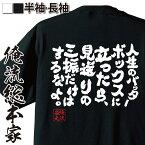 tシャツ メンズ 俺流 魂心Tシャツ【人生のバッターボックスに立ったら、見送りの三振だけはするなよ。】漢字 文字 メッセージtシャツおもしろ雑貨 お笑いTシャツ|おもしろtシャツ 文字tシャツ 野球 小林繁 巨人 阪神