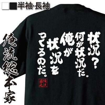 外人 日本 語 t シャツ