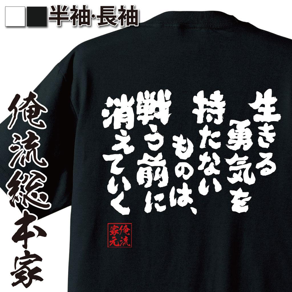 おもしろtシャツ 俺流総本家 魂心Tシャツ 生きる勇気を持たないものは、戦う前に消えていく【漢字 文字 メッセージtシャツおもしろ雑貨 お笑いTシャツ|おもしろtシャツ 文字tシャツ 面白いtシャツ 面白 浦沢直樹 漫画 MASTER キートン 平賀 太一 セリフ】