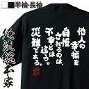 おもしろtシャツ 俺流総本家 魂心Tシャツ 他人の幸福を自慢されるのは、不幸とは違う。災難である。【漢字 文字 メッセージtシャツおもしろ雑貨 お笑いTシャツ|おもしろtシャツ 文字tシャツ 面白いtシャツ名言 幸せ恐怖症 不幸 背中で語る 名言】