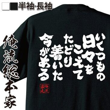 tシャツ メンズ 俺流 魂心Tシャツ【いくつもの日々をこえてたどり着いた今がある】漢字 文字 メッセージtシャツおもしろ雑貨 お笑いTシャツ|おもしろtシャツ 文字tシャツ 面白いtシャツ 面白 大きゆず 歌詞 栄光の架橋