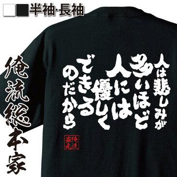 tシャツ メンズ 俺流 魂心Tシャツ【人は悲しみが多いほど人には優しくできるのだから】漢字 文字 メッセージtシャツおもしろ雑貨 お笑いTシャツ|おもしろtシャツ 文字tシャツ 面白いtシャツ 面白 ゆず 歌詞 栄光の架橋