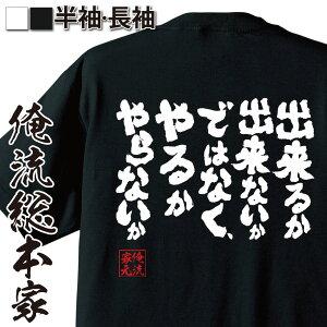 おもしろtシャツ 俺流総本家 魂心Tシャツ 出来るか出来ないかではなく、やるかやらないか【名言漢字 メッセージtシャツ| 大きいサイズ プレゼント メンズ 文字tシャツ バックプリント 文字入り 外国人 お福島 正伸 コンサル 背中で語る 名言】