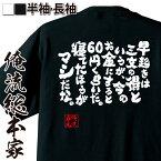 おもしろtシャツ 俺流総本家 魂心Tシャツ 早起きは三文の得というが、今のお金にすると60円くらいだ。寝てたほうがマシだな。【漢字 メッセージtシャツ おもしろ雑貨 文字tシャツ プレゼント 外国人 お土産 ふざけtシャツ 二次会 景品 オリジナルtシャツ 背中で語る 名言】