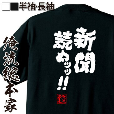 tシャツ メンズ 俺流 魂心Tシャツ【新聞読めッッ!】名言 漢字 文字 メッセージtシャツおもしろ雑貨 お笑いTシャツ|おもしろtシャツ 文字tシャツ 面白いtシャツ 面白 大きいサイズ 送料無料 文字入り 長袖 半袖 日本 おもしろ プレゼント