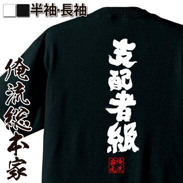 おもしろtシャツ 俺流総本家 魂心Tシャツ 支配者級【名言 漢字 文字 メッセージtシャツおもしろ雑貨 お笑いTシャツ|おもしろtシャツ 文字tシャツ 面白いtシャツ 面白 大きいサイズ 送料無料 文字入り 長袖 半袖 誕生 日本 おもしろ プレゼント 背中で語る 名言】