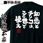 おもしろtシャツ 俺流総本家 魂心Tシャツ【知恵とチンコは、この世で使え】名言 漢字 文字 メッセージtシャツ おもしろ雑貨 | 文字tシャツ 面白 大きいサイズ 文字入り プレゼント バックプリント 外国人 お土産 ティーシャツ ジョーク メンズ 白 黒