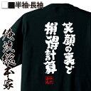 tシャツ メンズ 俺流 魂心Tシャツ【笑顔の裏で損得計算】漢字 ...