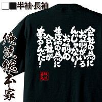 俺流総本家魂心Tシャツ【会社の為にお前がいるんじゃない!お前の生活の為に会社があるんだ!】言葉の伝道師、俺流家元が送る究極の和柄、名言や漢字・文字のメッセージTシャツ【サイズはS・M・L・XL・XXL】おもしろ雑貨/お笑いTシャツ