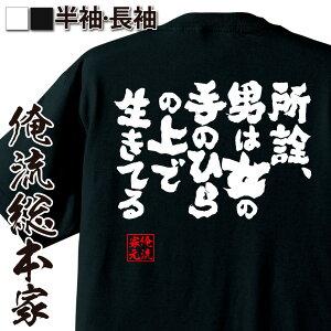 おもしろtシャツ 俺流総本家 魂心Tシャツ 所詮、男は女の手のひらの上で生きてる【名言 漢字 文字 メッセージtシャツ お笑いTシャツ おもしろtシャツ 大きいサイズ プレゼント 面白 メンズ ジョーク グッズ 文字tシャツ バックプリントtシャツ 文字 背中で語る 名言】