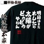 tシャツ メンズ 俺流 魂心Tシャツ【明日はまたあしたの太陽がピカピカやねん】名言 漢字 文字 メッセージtシャツ お笑いTシャツ|おもしろtシャツ 大きいサイズ プレゼント 面白 メンズ ジョーク グッズ 文字tシャツ バックプリントtシャツ 文