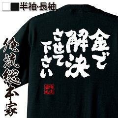 新井浩文、自ら犯罪を証明していた!事後の5万円手渡し、破格の示談金は合意のなかった証拠